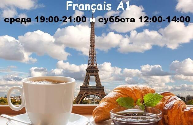 Французский с нуля!