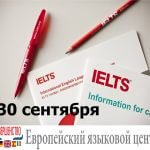ONE DAY COURSE IELTS!